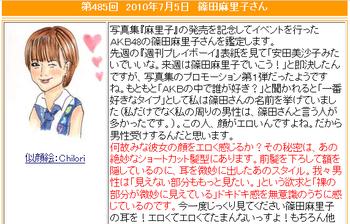 shinoda_hukuro.jpg