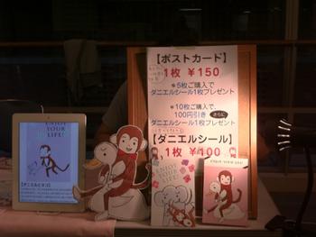 世田谷アートフリマ サル イラスト