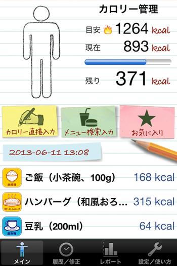 ダイエット カロリー計算 アプリ
