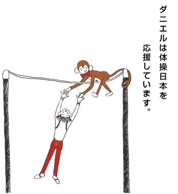 ダニエル さる サル いたずら 体操 内村航平 鉄棒 落下 応援