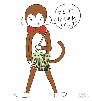 ダニエル サル いたずら テナガザル さる ゆるキャラ かわいい キャラクター ストレス解消 URBAN RESEARCH アーバンリサーチ 福袋 プレゼント 無料 バッグ