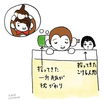 おさる ダニエル サル イラスト キャラクター マンガ ゆるキャラ バレンタインデー