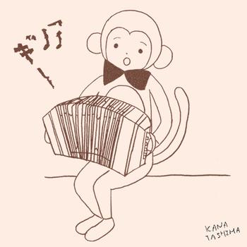 いたずら さる ゆるキャラ キャラクター ダニエル バンドネオン 女性に人気 月謝袋 楽器