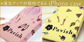 pavish パビッシュ 開運iPhoneケース