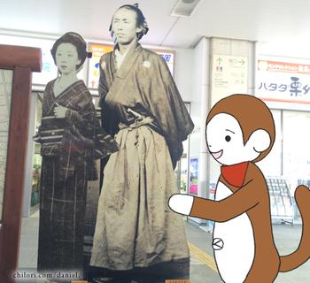 高知駅にある坂本龍馬とお龍さんの看板とさるのダニエル