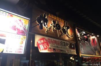 明神水産 かつおのたたき ひろめ市場店
