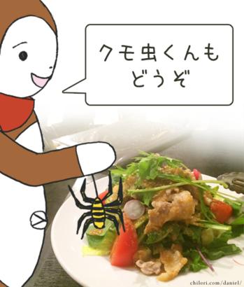 高知市の利他食堂にダニエルが行ったよ。
