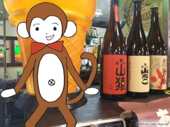 ダバダ、山猿、ダニエル(酒)