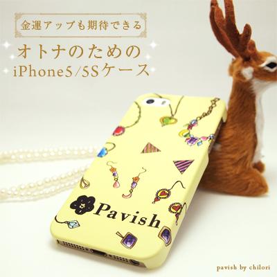 金運アップiPhone5、5Sケース Pavish