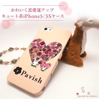 恋愛運アップiPhone5、5Sケース Pavish