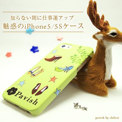 仕事運アップiPhone5、5Sケース Pavish