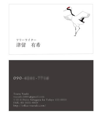 名刺 デザイン イラスト 鶴 ツル フリーライター