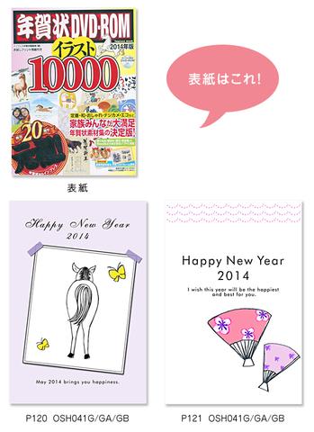 インプレスジャパン午年年賀状デザイン