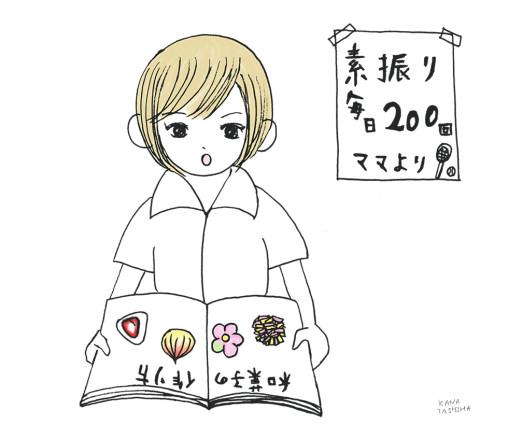 【けんちゃんの運命5】和菓子のことが頭から離れないけんちゃん
