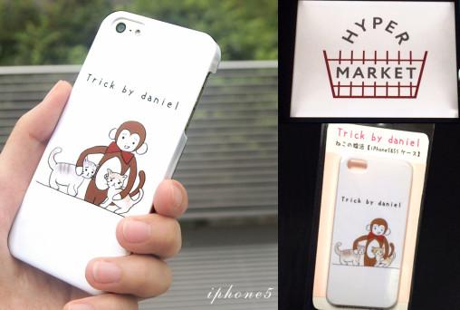 HYPER MARKET明治神宮前店にダニエルiPhoneケースが登場!