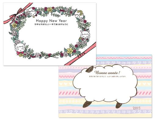 2015年 羊 年賀状デザイン