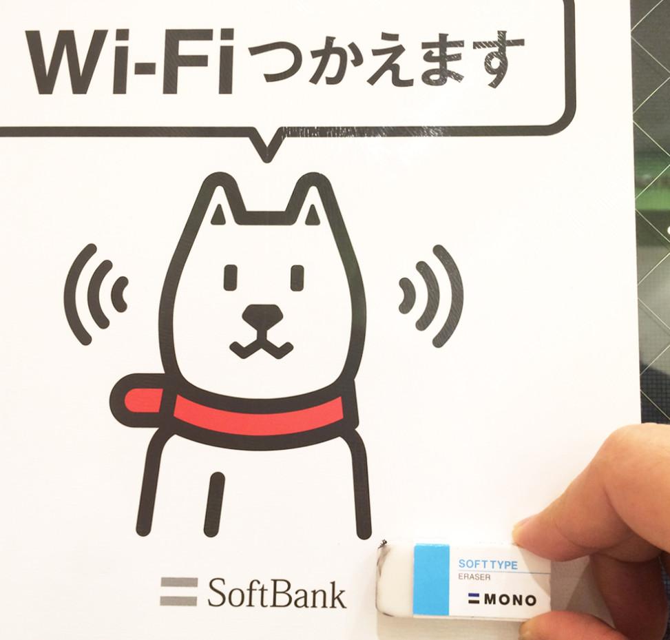 SoftBankとMONOj消しゴムのロゴが似てる件