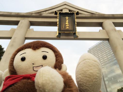 日枝神社に初詣に行くさるのダニエル