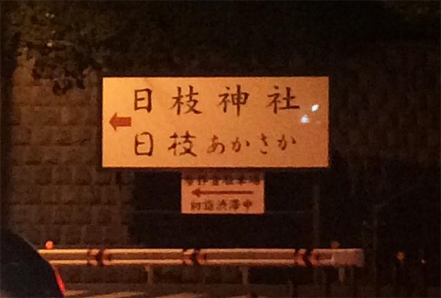 日枝神社に初詣に行くさるのダニエル 恐怖フォント