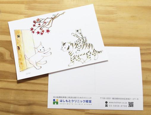 はしもと経堂クリニック様 ポストカード作成 chilori