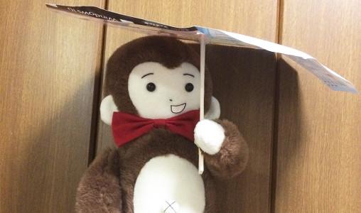フリーペーパーで傘を作ってみたさるのダニエル