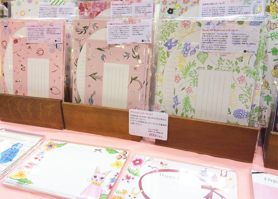 minneハンドメイドマーケット レターセット販売【Pavish】