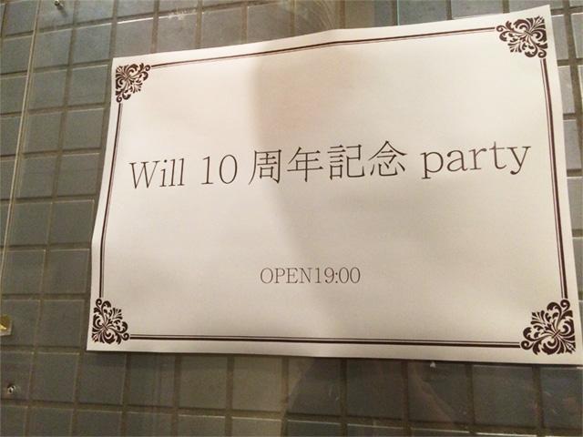 Will株式会社の10周年記念パーティに行ってきた、さるのダニエル
