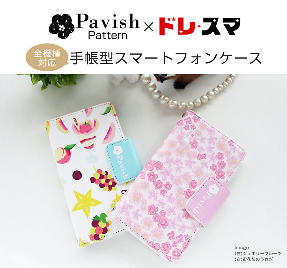 Pavish Pattern×ドレスマ 手帳型スマホケース