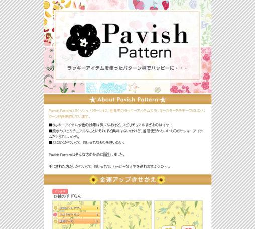 ブランド公式カスタム Pavish Pattern専用ページ