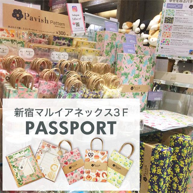 パスポート新宿アネックス店