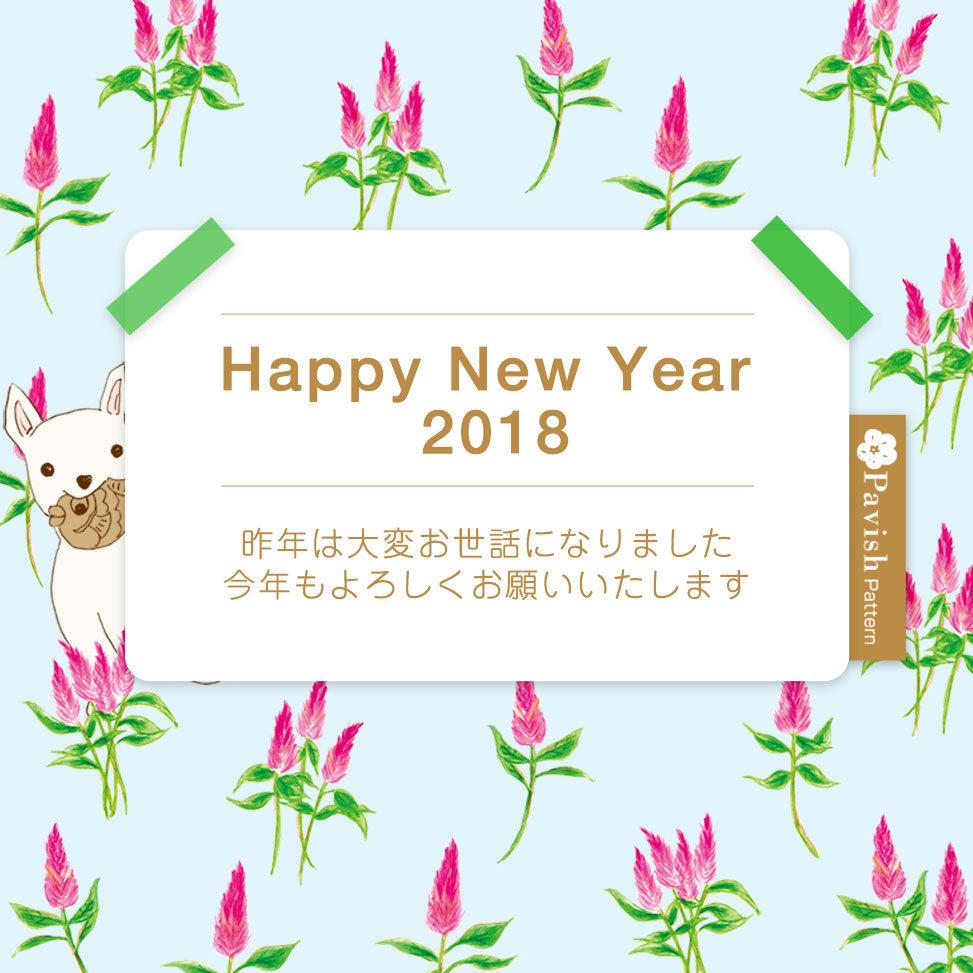 chilori新年のあいさつ