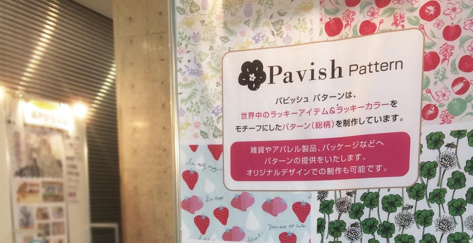クリエイターEXPO2018ブース【Pavish Pattern】