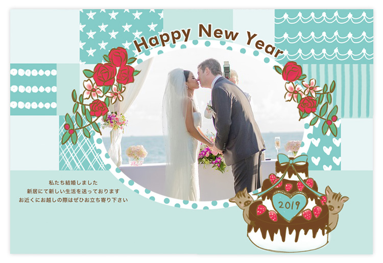 結婚報告年賀状2019(筆まめ年賀状)