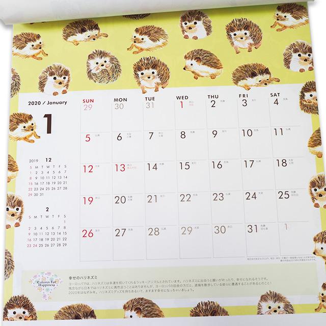 2020年コラボカレンダー表紙(壁掛けタイプ)1月【Pavish Pattern】