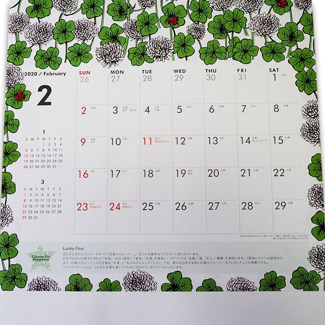 2020年コラボカレンダー表紙(壁掛けタイプ)2月【Pavish Pattern】