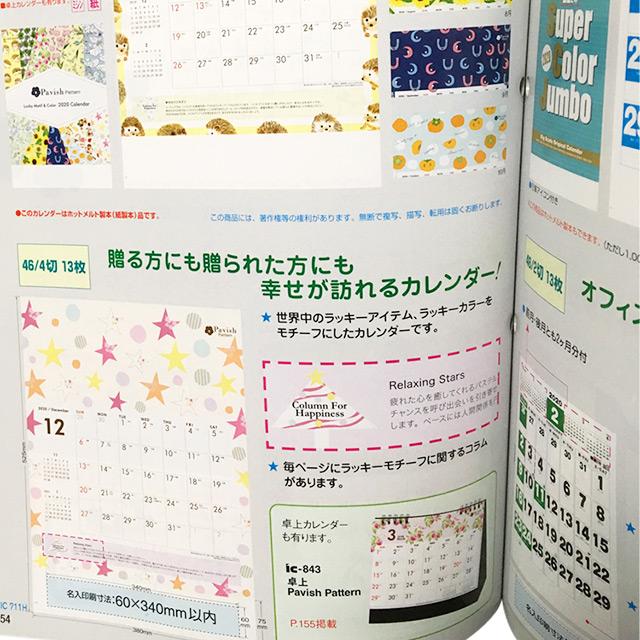 2020年コラボカレンダーカタログ【Pavish Pattern】