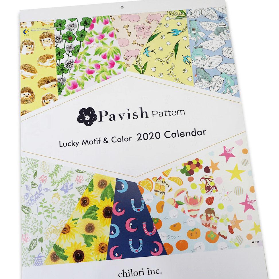 2020年コラボカレンダー表紙(壁掛けタイプ)【Pavish Pattern】