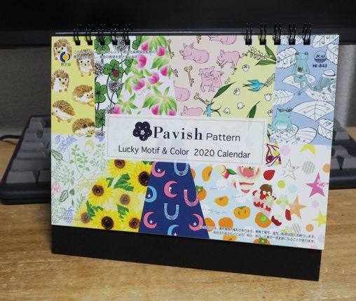 2020年コラボカレンダー表紙(卓上タイプ)【Pavish Pattern】