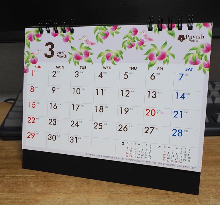2020年コラボカレンダー3月(卓上タイプ)【Pavish Pattern】