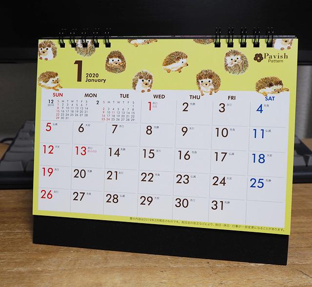 2020年コラボカレンダー1月(卓上タイプ)【Pavish Pattern】