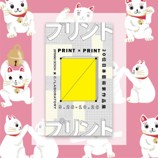 PRINT×PRINT(グループ展)