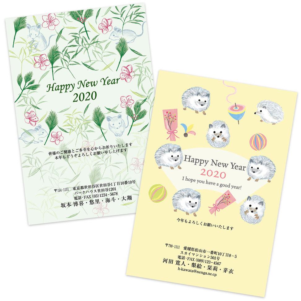 ねずみ年年賀状デザイン【cardbox】