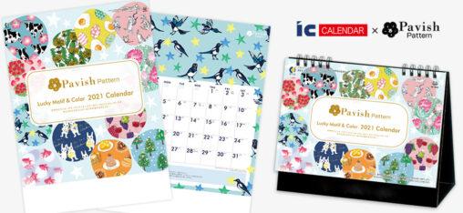ICカレンダー様 2021年コラボカレンダー【Pavish Pattern】