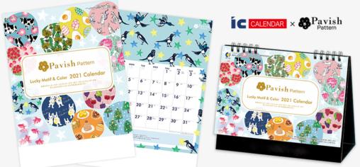 2021年ICカレンダーコラボカレンダー